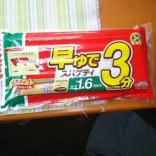 ニッシンセイフン(日清製粉)のマ・マー 早ゆでスパゲティ 3分(麺類)