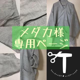 メダカ様専用ページ 作務衣(浴衣)