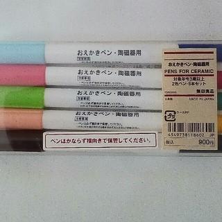 無印良品 おえかきペン陶磁器用2色ペン5本セット定価900円