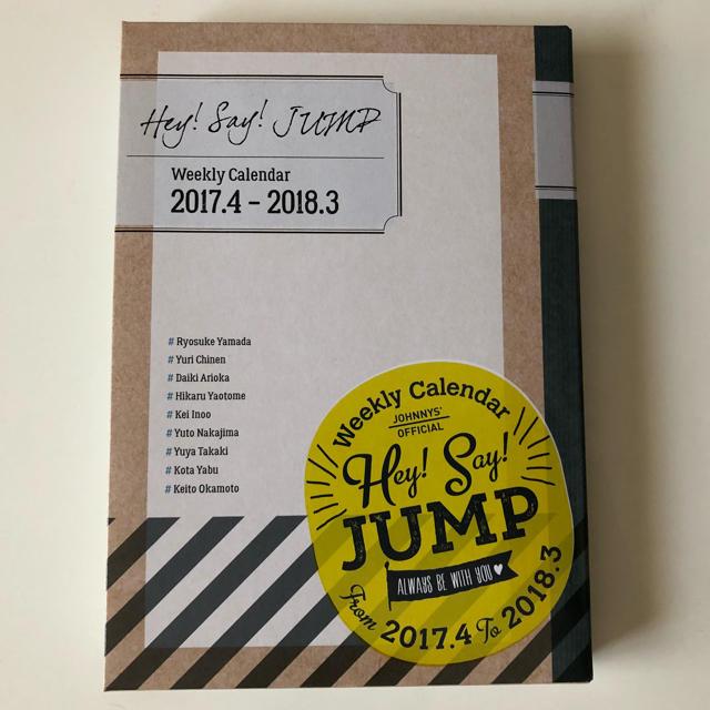 hey say jump hey say jump2017 2018 weekly calendarの通販 by