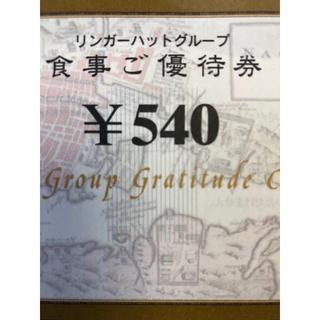 送料無料 リンガーハット株主優待券 1,080円分(その他)