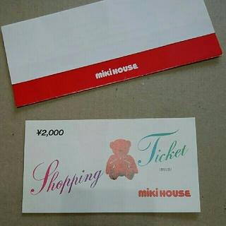 ミキハウス(mikihouse)のミキハウス ショッピングチケット 金券(ショッピング)