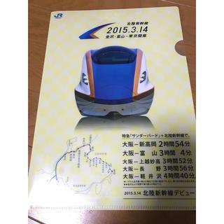 ジェイアール(JR)の北陸新幹線 クリアファイル(クリアファイル)