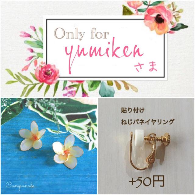 yumikenさま専用ページ ハンドメイドのアクセサリー(ピアス)の商品写真