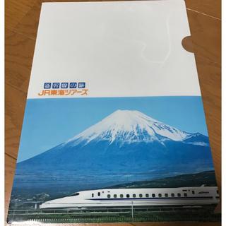 ジェイアール(JR)のクリアファイル 富士山 新幹線(クリアファイル)