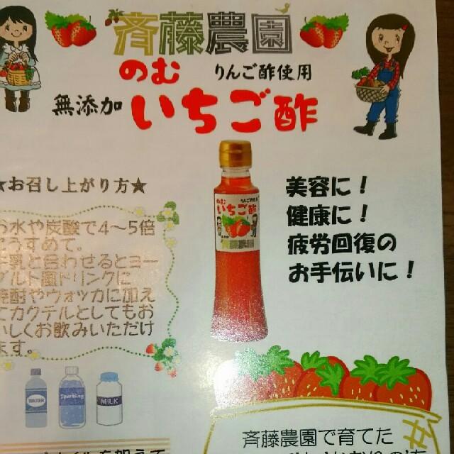 のむ いちご酢2本セット~関東圏配送限定~ 食品/飲料/酒の飲料(その他)の商品写真