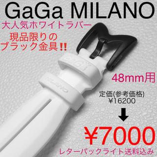ガガミラノ(GaGa MILANO)の現品限り ガガミラノ ホワイト×ブラック ラバーベルト GaGaMILANO(ラバーベルト)