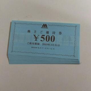 モスバーガー(モスバーガー)のモスバーガー 10000円分 株主優待(フード/ドリンク券)