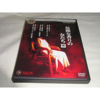 nana56b-d-.[危険な香りの女たち]DVD 風間トオル 送料込(日本映画)