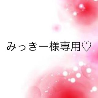 ワコール(Wacoal)のみっきー様専用♡(ブラ&ショーツセット)