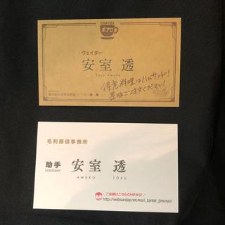 ショウガクカン(小学館)の名探偵コナン 名刺 安室透(カード)