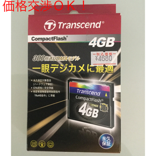 トランセンド(Transcend)のTrancend コンパクトフラッシュ メモリカード 4GB 300x(その他)