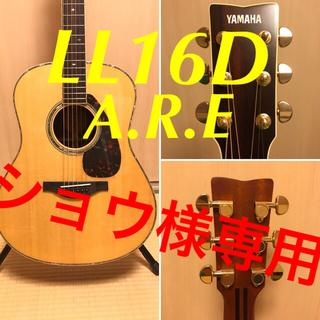 ヤマハ(ヤマハ)の《美品》YAMAHA LL16D ARE 現行型(アコースティックギター)