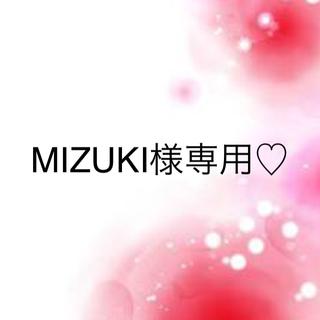 ワコール(Wacoal)のMIZUKI様専用♡(ブラ&ショーツセット)