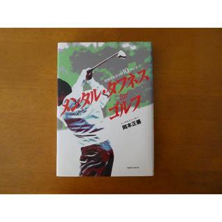 メンタル・タフネスforゴルフ(趣味/スポーツ/実用)