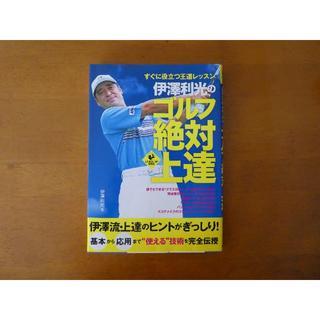 伊澤利光のゴルフ絶対上達(趣味/スポーツ/実用)