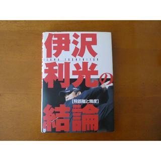 伊沢利光の結論(趣味/スポーツ/実用)