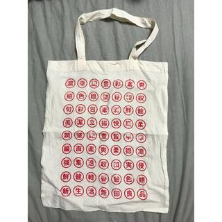 MUJI (無印良品) - 無印良品   非売品マイバッグ