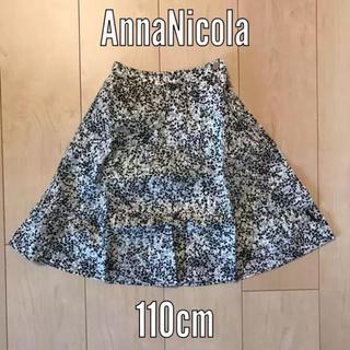 アンナニコラ(Anna Nicola)の新品 AnnaNicola ティアードスカート(スカート)