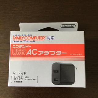 ニンテンドウ(任天堂)のニンテンドー ファミリーコンピュータ ACアダプター(その他)