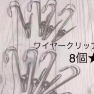 男前インテリア さびにくいステンレス製 ひっかけるワイヤークリップ ★8個セット(収納/キッチン雑貨)