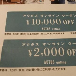 アクタス(ACTUS)のアクタス ACTUS オンラインショッピング クーポン 優待券 割引券(ショッピング)