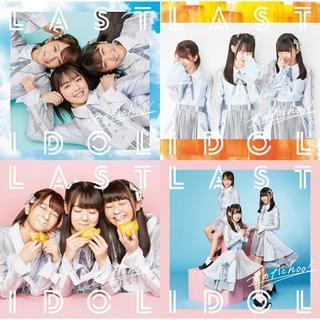 ラストアイドル 君のAchoo! 初回限定盤 CD+DVD ABCD 4種セット(ポップス/ロック(邦楽))