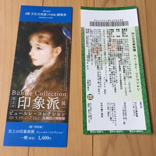 ビュールレ・コレクション展                    九州国立博物館(美術館/博物館)