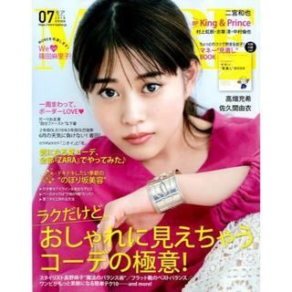 集英社 - ♡MORE 2018年7月号♡表紙 高畑充希さん