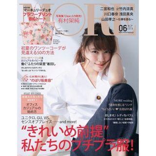 集英社 - ♡MORE 2018年6月号♡表紙 有村架純さん