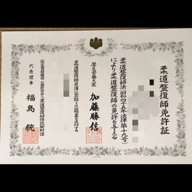整復 試験 過去 師 問 柔道 国家
