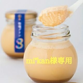 mi*kan様専用  プリン(6個)(菓子/デザート)