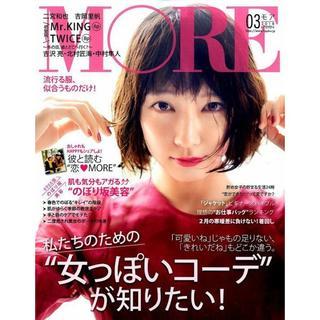 集英社 - ♡MORE 2018年3月号♡表紙 吉岡里帆さん