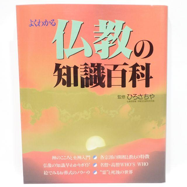 C387 よくわかる 仏教の知識百科 ひろさちや エンタメ/ホビーの本(趣味/スポーツ/実用)の商品写真