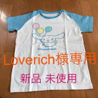 シナモロール(シナモロール)のLoverich様専用です😊(Tシャツ(半袖/袖なし))