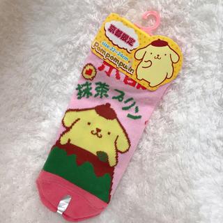 ポムポムプリン(ポムポムプリン)の京都限定 ポムポムプリン 靴下💕(ソックス)