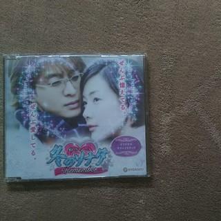 キョウラク(KYORAKU)のCRぱちんこ冬のソナタRemember販促非売品CD(パチンコ/パチスロ)