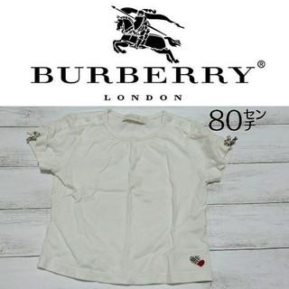バーバリー(BURBERRY)のTシャツ80(Tシャツ)