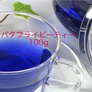 【新品未使用】バタフライピーティーお得な100g(茶)