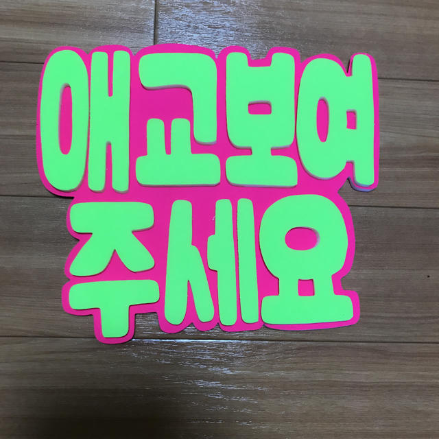 愛嬌 し て ください 韓国 語