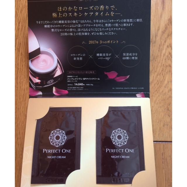 PERFECT ONE(パーフェクトワン)の♡パーフェクトワン 薬用ホワイトニングジェル コスメ/美容のスキンケア/基礎化粧品(オールインワン化粧品)の商品写真