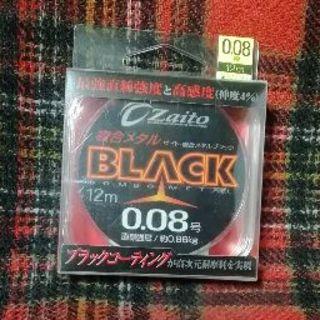 AORI-X様専用 複合メタル BLACK zaito008号 2個セット(釣り糸/ライン)
