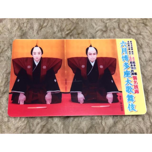 使用済み 六月歌舞伎座大歌舞伎お買物カード チケットの演劇/芸能(伝統芸能)の商品写真