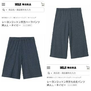 ムジルシリョウヒン(MUJI (無印良品))の無印良品 ホームウェア 婦人 Lサイズ パンツ 2枚 (ルームウェア)