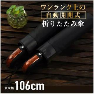 傘 自動開閉 折り畳み傘 高級木製仕様 10本傘 大型106㎝ 漆黒(傘)
