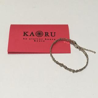 カオル(KAORU)のKAORUシルバーブレスレット(ブレスレット/バングル)