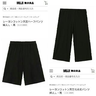 ムジルシリョウヒン(MUJI (無印良品))の無印良品 ホームウェア 婦人Lサイズ 黒 パンツ2枚(ルームウェア)