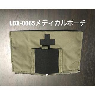 LBX-0065メディカルポーチ(レンジャーグリーン)(その他)