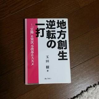 ギョウセイ(ぎょうせい)の玉田樹 著『地方創生逆転の一打』(人文/社会)