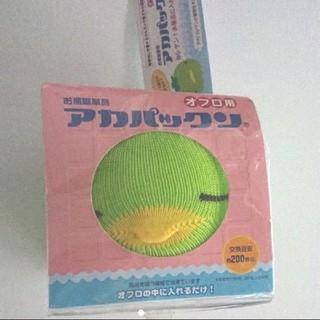 【同梱650円】新品未使用 アカパックン(日用品/生活雑貨)